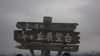 北海道旅行2016 (5).JPG